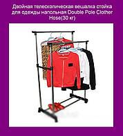 Двойная телескопическая вешалка стойка для одежды напольная Double Pole Clother Hose(30 кг)!Опт