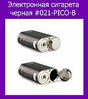 Электронная сигарета черная #021-PICO-B!Акция