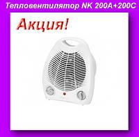 Тепловентилятор FAN HEATER NK 200A+200C,Тепловентилятор обогреватель для дома!Акция