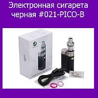 Электронная сигарета черная #021-PICO-B!Опт