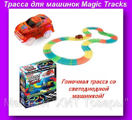 Magic Tracks светодиодная трасса,Гоночная трасса Magic Tracks,Трасса для машинок!Опт, фото 2
