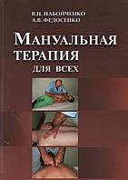 В.Н. Набойченко А.В. Федосенко Мануальная терапия для всех. 2-е издание.