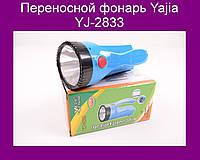 Переносной фонарь Yajia YJ-2833!Опт