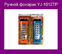 Ручной фонарик YJ-1012TP
