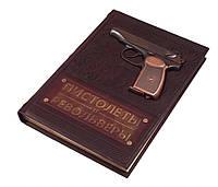 """Книга """"Пистолеты и револьверы"""" Большая энциклопедия"""