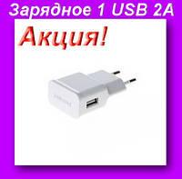 Сетевое зарядное устройство Samsung, 2A 1 USB,Зарядное устройство Samsung!Акция