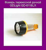 Фонарь переносной ручной GDLight GD-6118LX!Акция