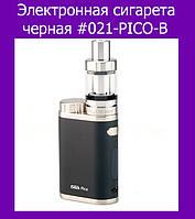 Электронная сигарета черная #021-PICO-B