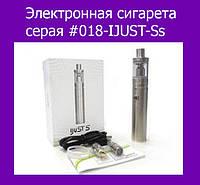 Электронная сигарета серая #018-IJUST-Ss