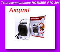 Тепловентилятор QUARTZ HEATER HOMMER PTC 204,Тепловентилятор Керамический!Акция