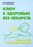 В.Н. Набойченко В.Н. Бочковский Ключ к здоровью без лекарств. Современная мануальная терапия