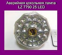 Аварийная цокольная лампа LZ 7790 25 LED!Акция, фото 1