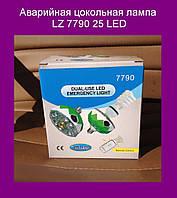 Аварийная цокольная лампа  LZ 7790 25 LED!Опт