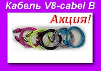 Кабель V8-cabel В,USB кабель, Кабель-переходник USB!Акция