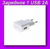 Сетевое зарядное устройство Samsung, 2A 1 USB,Зарядное устройство Samsung!Опт