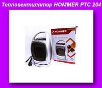 Тепловентилятор QUARTZ HEATER HOMMER PTC 204,Тепловентилятор Керамический