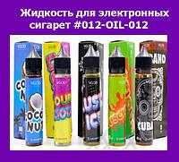 Жидкость для электронных сигарет #012-OIL-012!Опт
