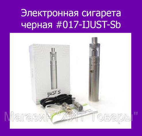 Электронная сигарета черная #017-IJUST-Sb!Опт, фото 2