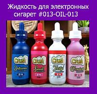 Жидкость для электронных сигарет #013-OIL-013!Опт