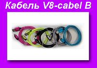 Кабель V8-cabel В,USB кабель, Кабель-переходник USB