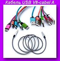 Кабель V8-cabel A тканевая оплетка,USB кабель, Кабель-переходник USB