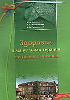 В.Н. Набойченко Здоровье и мануальная терапия внутренних органов