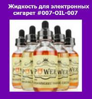 Жидкость для электронных сигарет #007-OIL-007!Опт