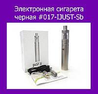 Электронная сигарета черная #017-IJUST-Sb!Акция