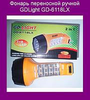 Фонарь переносной ручной GDLight GD-6118LX