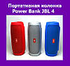 Портативная колонка Power Bank JBL 4