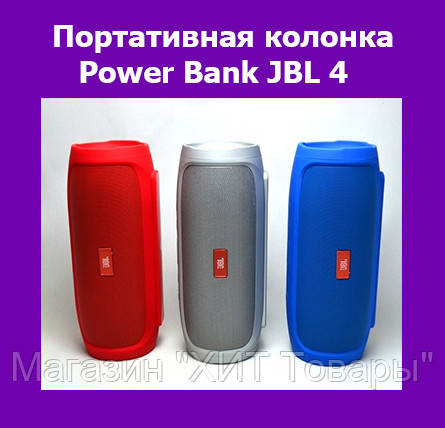Портативная колонка Power Bank JBL 4, фото 2