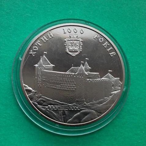 5 гривен 2002 Украина — 1000 лет Хотину