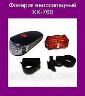 Фонарик велосипедный KK-760!Акция