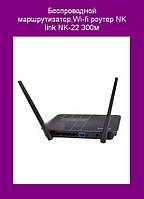 Беспроводной маршрутизатор,Wi-fi роутерNK link NK-22 300м!Акция