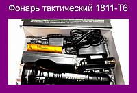 Фонарь тактический 1811-T6!Акция