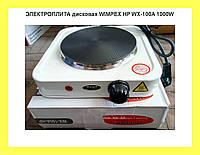 ЭЛЕКТРОПЛИТА дисковая WIMPEX HP WX-100A 1000W!Акция