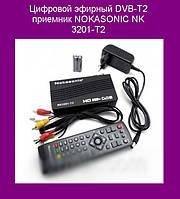 Цифровой эфирный DVB-T2 приемник NOKASONIC NK 3201-T2!Акция