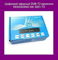 Цифровой эфирный DVB-T2 приемник NOKASONIC NK 3201-T2