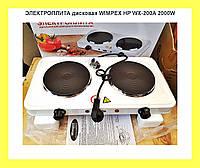 ЭЛЕКТРОПЛИТА дисковая WIMPEX HP WX-200A 2000W!Опт
