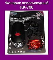 Фонарик велосипедный KK-760!Опт