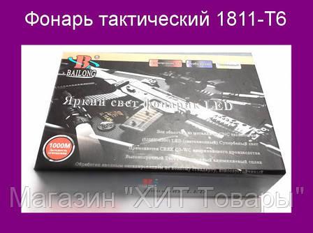 Фонарь тактический 1811-T6, фото 2