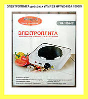 ЭЛЕКТРОПЛИТА дисковая WIMPEX HP WX-100A 1000W!Опт