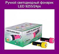 Ручной светодиодный фонарик LED 9255/24ps