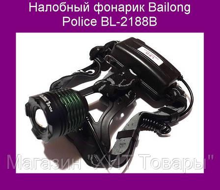 Налобный фонарик Bailong Police BL-2188B, фото 2
