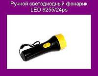 Ручной светодиодный фонарик LED 9255/24ps!Акция