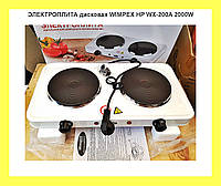 ЭЛЕКТРОПЛИТА дисковая WIMPEX HP WX-200A 2000W