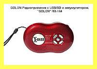 """Радиоприемник c USB/SD и аккумулятором. """"GOLON"""" RX-144!Акция"""