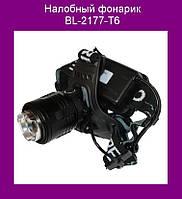 Налобный фонарик BL-2177-T6
