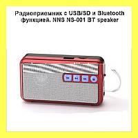 Радиоприемник c USB/SD и Bluetooth функцией. NNS NS-001 BT speaker!Акция