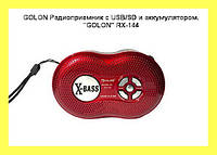 """Радиоприемник c USB/SD и аккумулятором. """"GOLON"""" RX-144"""